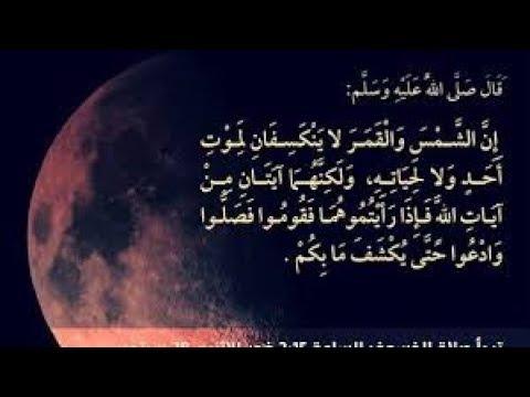 شاهد  كيفية صلاة خسوف القمر للمسلمين في المنازل
