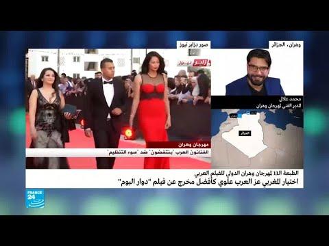 شاهد  الفيلم الجزائري  إلى آخر الزمان  يحصل على جائزة الوهر الذهبي