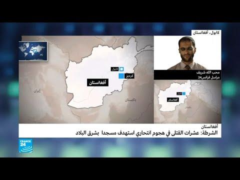 عشرات القتلى في هجوم انتحاري على مسجد شرق أفغانستان