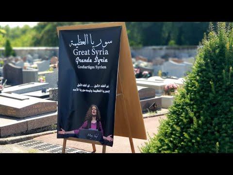 جثمان المعارضة مي سكاف يوارى الثرى قرب باريس