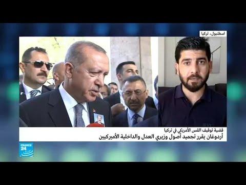 أردوغان يأمر بتجميد أصول وزيري العدل والداخلية الأميركيين