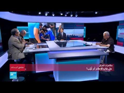 شاهد دور الإعلام في نقل واقع مظاهرات العراق الشعبية