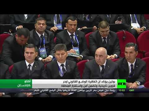 شاهد بوتين يؤكد أن توقيعَ اتفاقيةِ وضعِ بحرِ قزوين تاريخيٌة