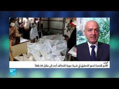 شاهدالتحالف العربي يفتح تحقيقًا في حادث مقتل الأطفال في صعدة