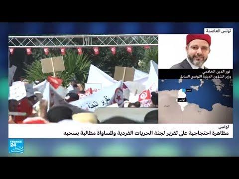شاهدمظاهرة احتجاجية تطالب بسحب تقرير لجنة الحريات الفردية والمساواة في تونس