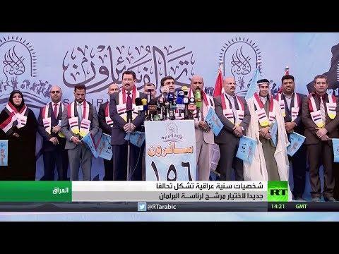 شاهد تشكيل تحالف سياسي لاختيار مرشح لرئاسة البرلمان العراقي