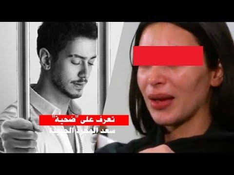 شاهد معطيات مثيرة بشأن الفتاة التي اتهمت سعد المجرد بالاغتصاب