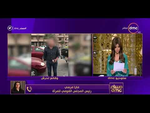 شاهد تعليق رئيس المجلس القومي للمرأة على واقعة تحرّش التجمّع