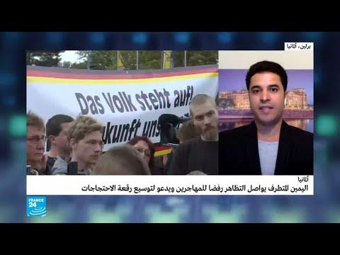 أنصار اليمين المتطرف يواصلون التظاهر في ألمانيا رفضًا للمهاجرين