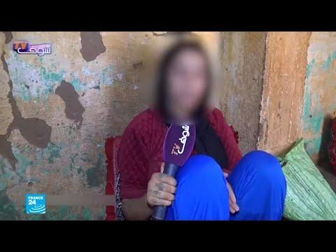 شهادة الفتاة المغربية التي تعرّضت لاغتصاب جماعي