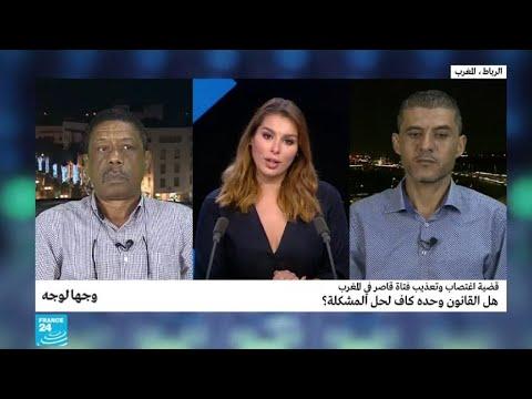 قضية تعذيب واغتصاب فتاة قاصر في المغرب
