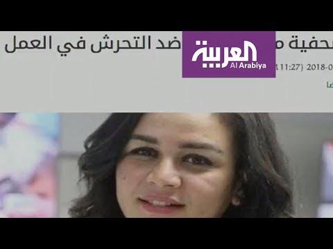 شاهد اتهامات بالتحرش في صحيفة مصرية داخل صالة التحرير