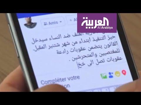 شاهد تفاصيل قانون مغربي لمجابهة العنف ضد النساء على مواقع التواصل