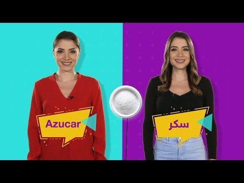 كلمات عربية وإسبانية شبة متطابقة