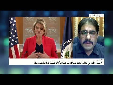شاهد تعليق الخارجية الباكستانية على القرار الجيش الأميركي