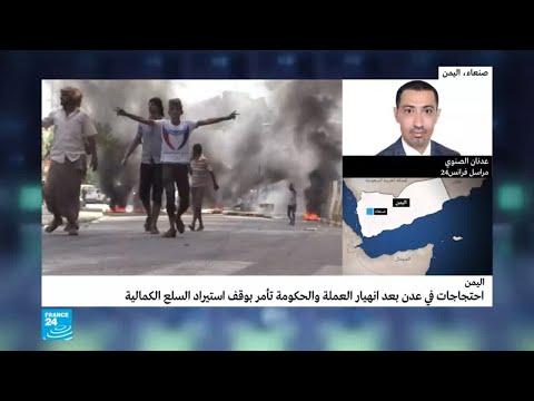 شاهد الشلل يُحاصر عدن واحتجاجات تتصاعد بعد تدهور صرف الريال اليمني