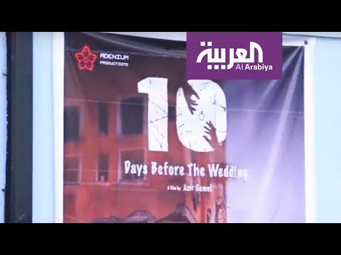 شاهد السينما اليمنية تستقبل قصة حب بعد غياب سنوات عدة