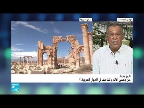 من يحمي الآثار والمتاحف في الدول العربية