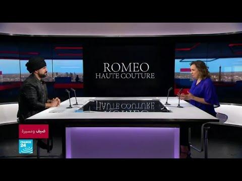 شاهد روميو سفير القفطان المغربي الأصيل