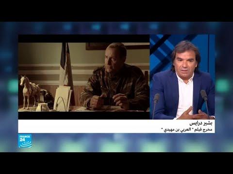 مخرج الفيلم الجزائري العربي بن مهيدي يكشف أسباب منع عرضع