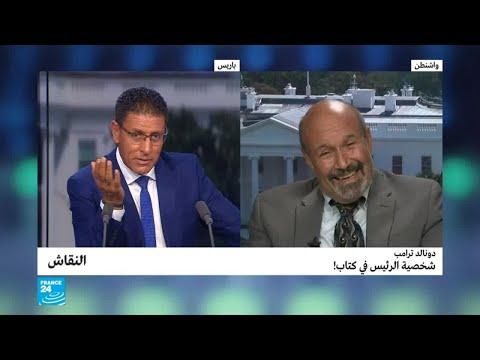 شاهد أسرار التوتر الشخصي بين ترامب والأسد