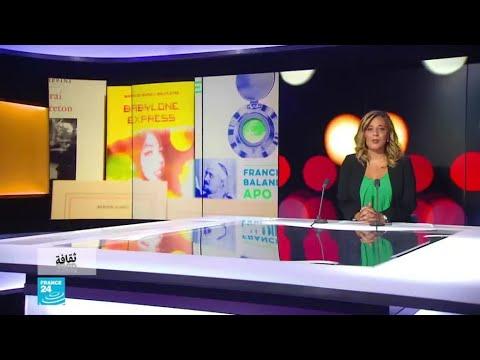 شاهد الملايين يترقبون الموسم الأدبي الحدث الثقافي الفرنسي بامتياز وهذا موعده