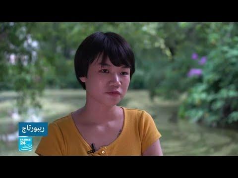شاهد القصة الكاملة لـشياو ليانغ إحدى ضحايا الاعتداء الجنسي في الصين