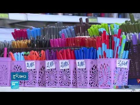 شاهد أحوال التونسيين مع ارتفاع تكلفة العودة المدرسية والتلميذ يستهلك 170 دولار