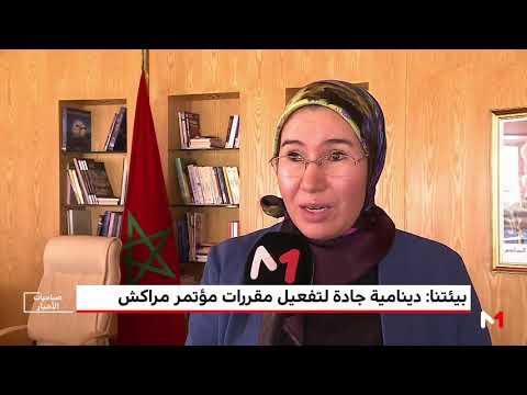 شاهد  المغرب تطلق دينامية جادة لتفعيل قرارات مؤتمر مراكش