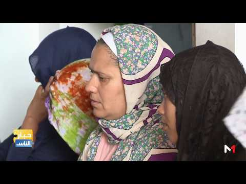 بالفيديو  سيدة مغربية تفتح منزلها للمصابات بمرضى السرطان