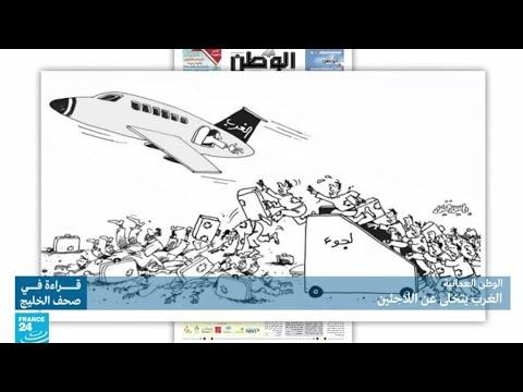 بالفيديو تعرف على أبرز الموضوعات التي تناولتها الصحف الخليجية