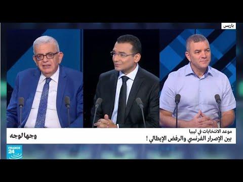 شاهدموعد الانتخابات في ليبيا بين الإصرار الفرنسي والرفض الإيطالي