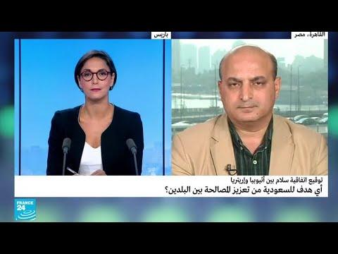 شاهد هدف السعودية من تعزيز المصالحة بين إثيوبيا وإريتريا