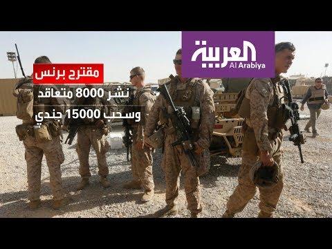 شاهد أميركا تلوذ بـ مرتزقة من أفغانسان