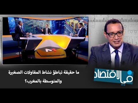 شاهد حقيقة تباطؤ نشاط المقاولات الصغيرة والمتوسطة بالمغرب
