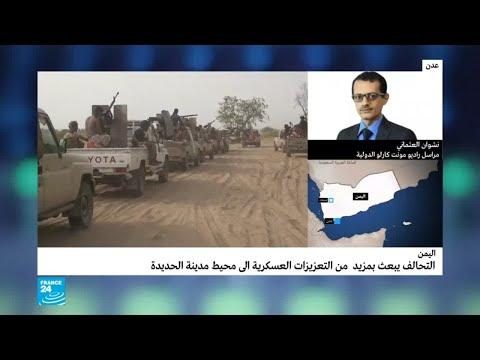 التحالف يرسل المزيد من التعزيزات العسكرية إلى مدينة الحديدة