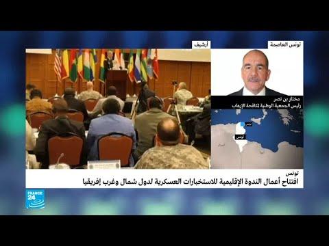 افتتاح الندوة الإقليمية بشأن الاستخبارات العسكرية لدول أفريقيا