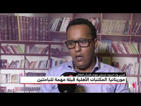 شاهد  المكتبات الأهلية وجهة عشاق القراءة والباحثين في موريتانيا