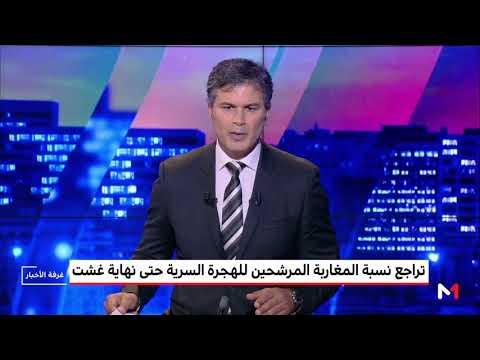 شاهد  تراجع عدد المغاربة المرشحين للهجرة غير الشرعية في 2010