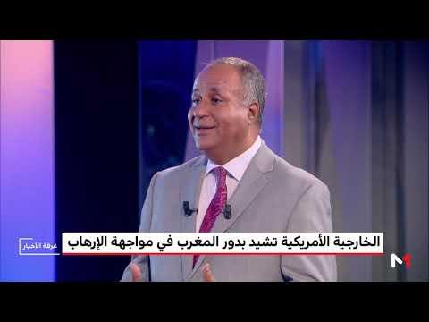 شاهد تقرير أميركي يشيد بدور المغرب في ضمان استقرار القارة الأفريقية