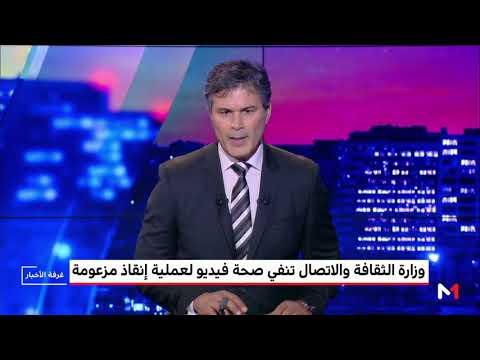 شاهد وزارة الثقافة تنفي صحة فيديو لعملية إنقاذ مغربيين من الموت