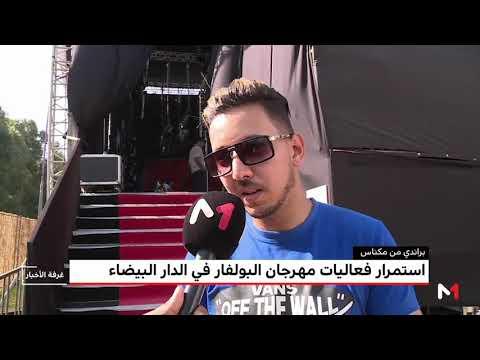 شاهد استمرار فعاليات مهرجان لبولفار في بالدار البيضاء