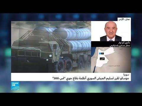 شاهد التحولات المنتظرة بعد استلام الجيش السوري من موسكو أنظمة إس 300