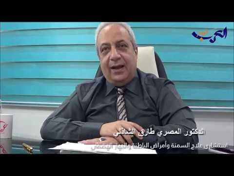 شاهد الدكتور طارق الشاذلي يكشف طريقة خسارة 10 كيلو غرامات من الوزن