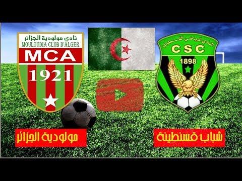 شاهد:بث مباشر لمباراة مولودية الجزائر ضد شباب قسنطينة
