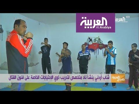 بالفيديو أردني ينشئ ناديٍ لتعليم ذوي الاحتياجات الخاصة الفنون القتالية
