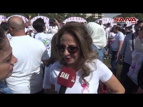 شاهدماراثون للتوعية بالكشف المُبكّر عن سرطان الثدي في دمشق