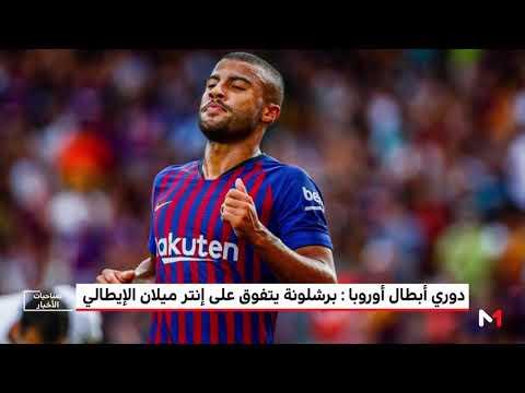 شاهد نادي برشلونة ينتقل إلى الدور16 بدون ميسي