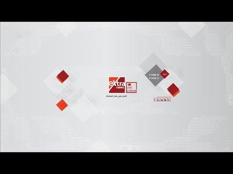 شاهد البث المباشر لفعاليات اليوم الثاني من منتدى شباب العالم في شرم