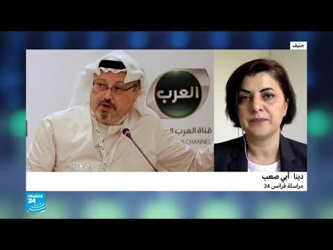 شاهد السعودية تتعهد بمحاكمة المسؤولين عن قتل الصحافي جمال خاشقجي